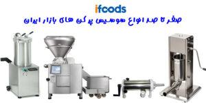 صفر تا صد انواع سوسیس پر کن های بازار ایران