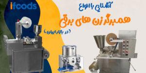 آشنایی با انواع همبرگر زن های برقی در بازار ایران