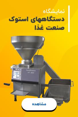 فروش دستگاه های استوک غذایی