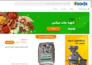 اولین مارکت پلیس تخصصی صنایع غذایی کشور با نام تجاری آی فودز راه اندازی شد