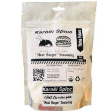 ادویه همبرگر گوشت برند Karoël Spice