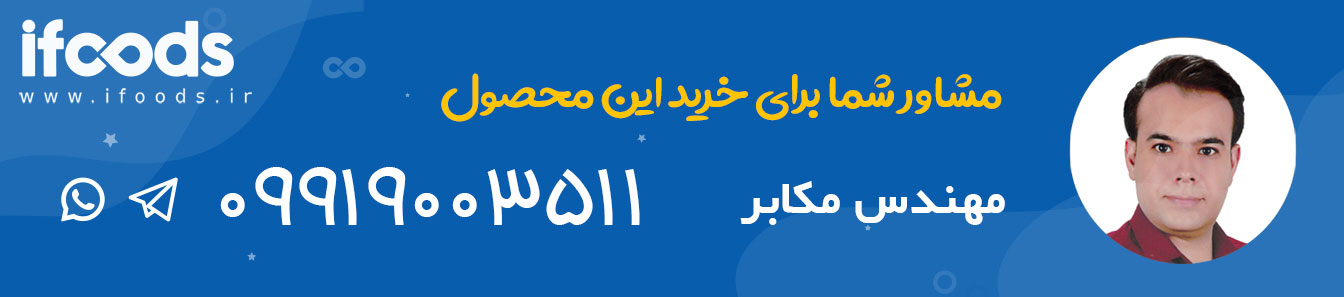 مشاور صنایع گوشت مهندس مکابر