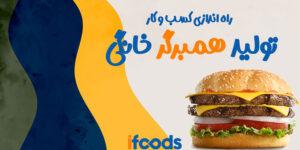 راه اندازی کسب و کار تولید همبرگر خانگی