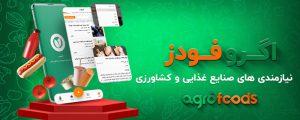 اپلیکیشن اگروفودز، ثبت آگهی های صنایع غذایی و کشاورزی ایران