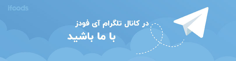 تلگرام آی فودز